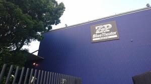 Zeppブルーシアター