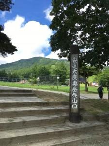安達太良山登山口